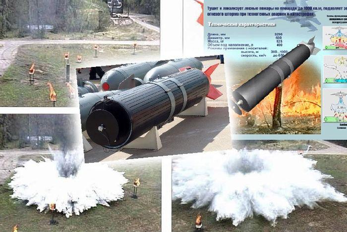 Авиационное средство пожаротушения АСП-500