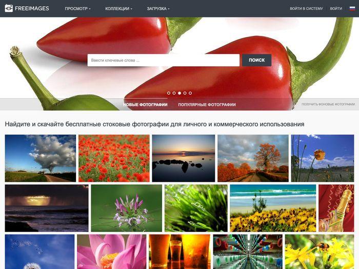 Freeimages.com - более 400 000 free-изображений