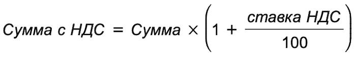 Формула начисления налога на добавленную стоимость