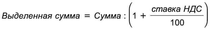 Формула выделения НДС из общей суммы
