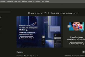 Как обрабатывать фотографии в Adobe Photoshop