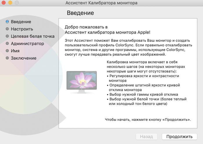 Ассистент калибратора монитора в MacOS