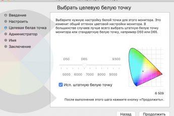 Пошаговая настройка поможет отрегулировать яркость, контрастность, гамму и точку белого в MacOS