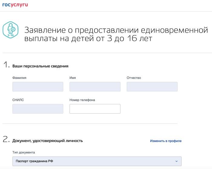 Как получить выплату на ребенка до 16 лет в размере 10 000 рублей