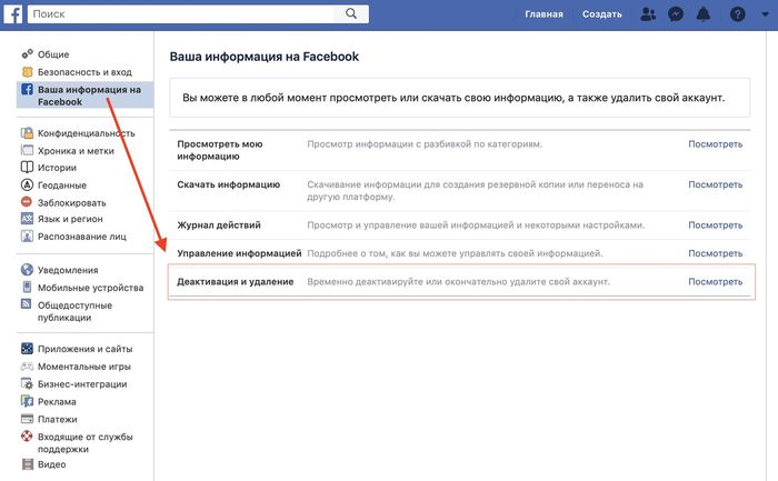 Как удалить свой аккаунт из Facebook?