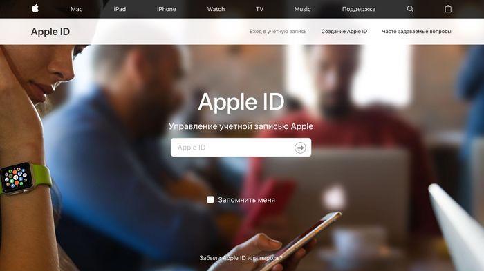 Как удалить свой Apple id?