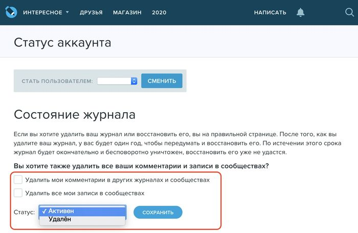 Как удалить свой профиль в ЖЖ / LiveJournal