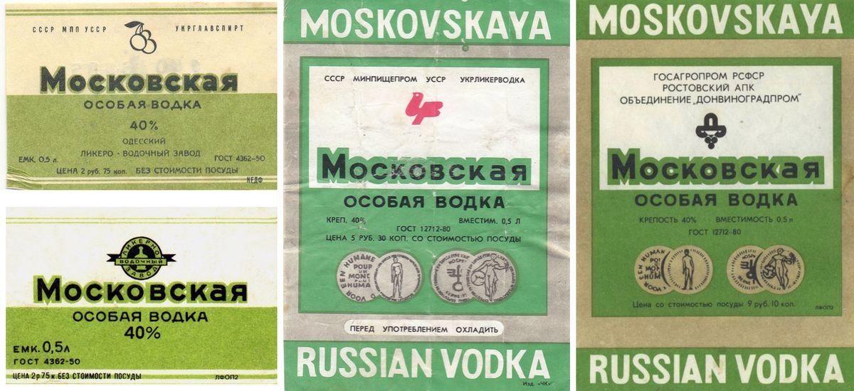 Как менялись цены на Московскую особую водку - этикетки бутылок