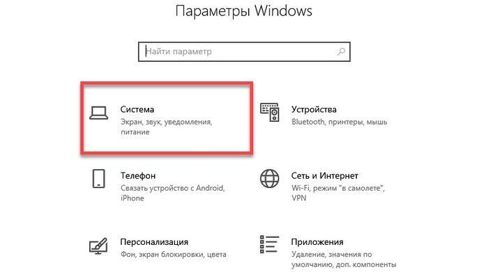 В меню Пуск в Windows 10 открываем раздел Параметры