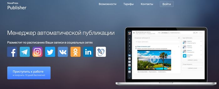 Nova Press сервис для постинга в соцсети