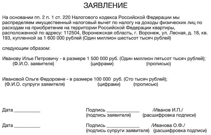 Образец заявления о распределении налогового вычета между супругами