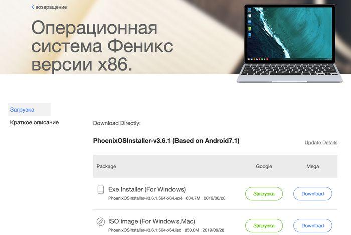 Операционная система Phoenix OS версии x86