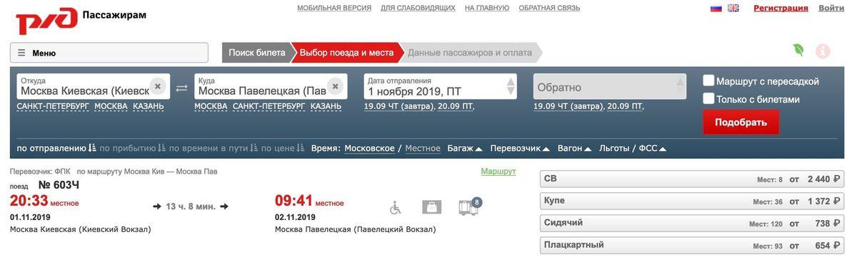 Новый поезд 603 / 604 из Москвы в Москву за 12 часов