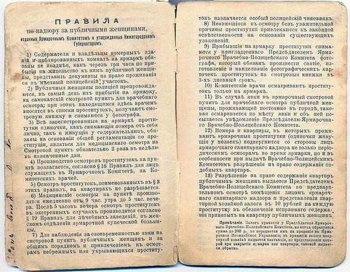 Правила для содержательниц борделей от 1844 до 1917 года