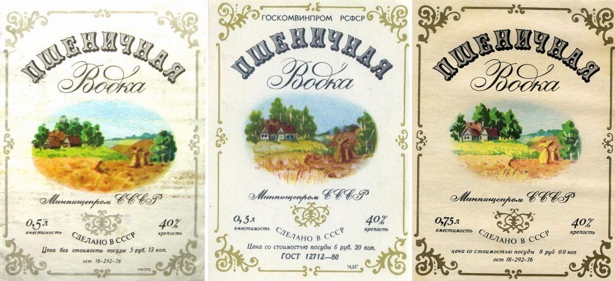 Советские этикетки бутылок водки Пшеничная ГОСТ 12712-80
