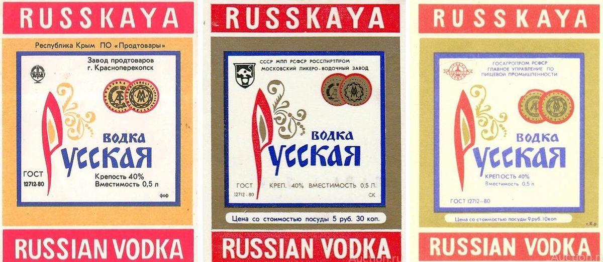 Русская водка ГОСТ 12712-80 - бутылочные этикетки разных лет