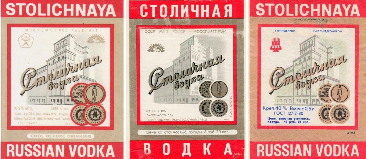 Бутылочные этикетки водки Столичная ГОСТ 12712-80