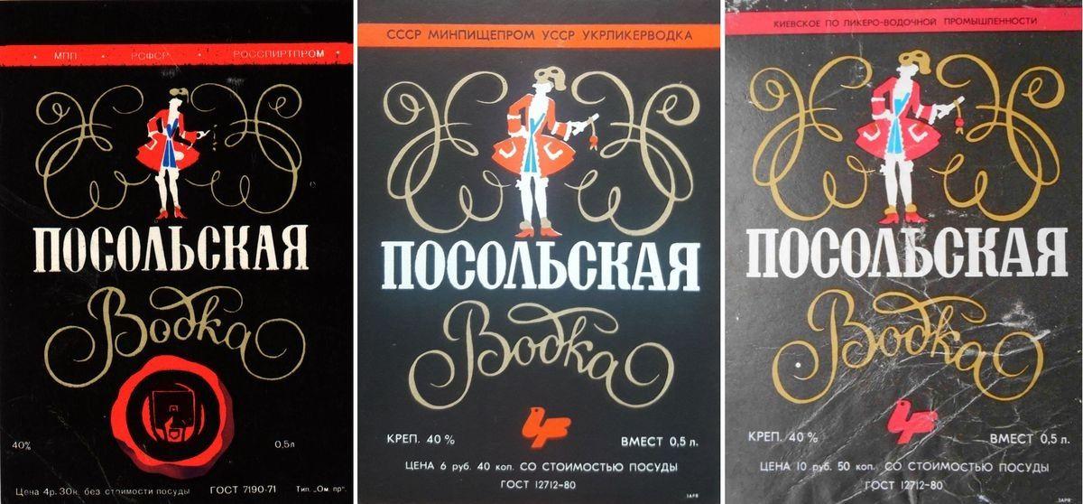Как дорожала бутылка Посольской водки в СССР