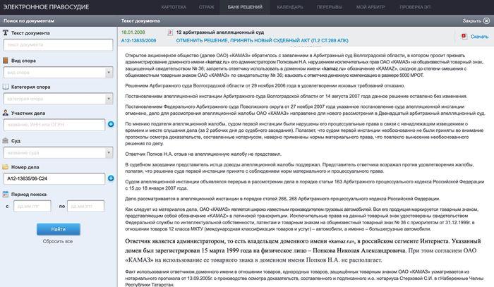 Законы, регулирующие доменные имена в России