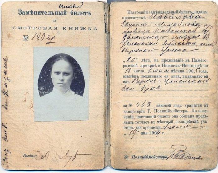 Желтый билет - заменительный билет, являющийся свидетельством проститутки в царской России