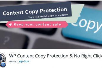Как защитить авторские права на сайте техническими методами?